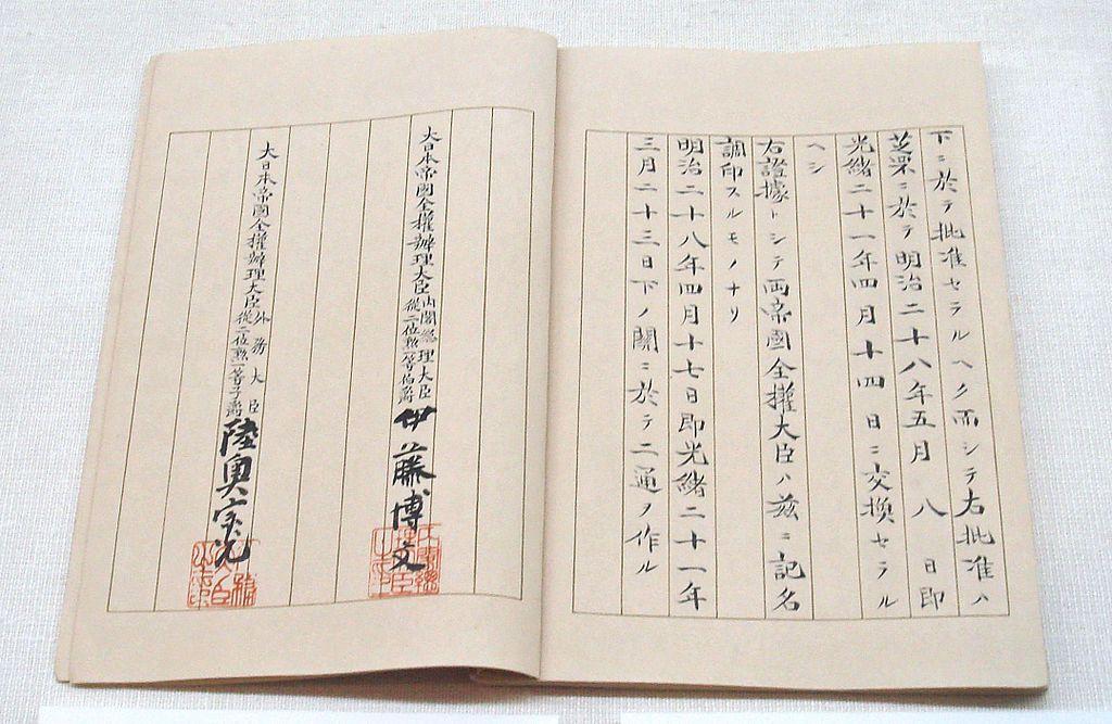 Japanese version of the Treaty of Shimonoseki, 17 April 1895.