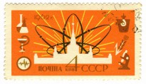 USSR 2625 - Peaceful Use of Atomic Energy